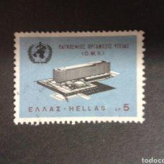 Sellos: SELLOS DE GRECIA. YVERT 889. SERIE COMPLETA USADA. ONU. Lote 71150534