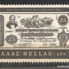 Sellos: GRECIA,1966,CAT.MI.905,NUEVO,GOMA ORIGINAL,SIN FIJASELLOS.. Lote 74650627