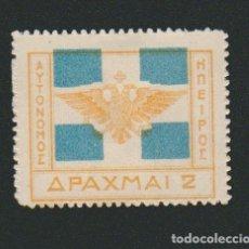 Sellos: EPIRO ( GRECIA ).1914.-2 DRACMAS.YBERT 34.NUEVO CON GOMA.FIJASELLOS.. Lote 76543963