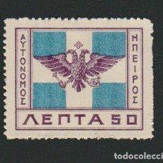 Sellos: EPIRO ( GRECIA ).1914.-50 LEPTÁ.YBERT 32.NUEVO CON GOMA.FIJASELLOS.. Lote 76544243