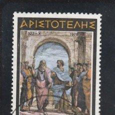 Sellos: GRECIA 1978 - YVERT NRO. 1295 - USADO - DOBLEZ. Lote 87037768