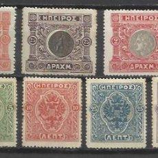 Selos: 5009-LOTE SELLOS EPIRO AÑO 1914 VALOR 23,00€ AREA GRECIA Y ALBANIA,ESCASOS,SELLOS CLASICOS,ANTIGUOS.. Lote 95860247
