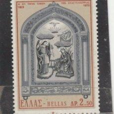 Sellos - GRECIA 1973 - MICHEL NRO. 1154 - NUEVO - 99684823