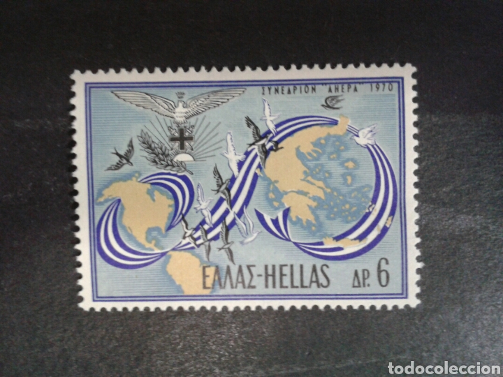 GRECIA. YVERT 1031. SERIE COMPLETA NUEVA SIN CHARNELA. EDUCACIÓN. MAPAS (Sellos - Extranjero - Europa - Grecia)