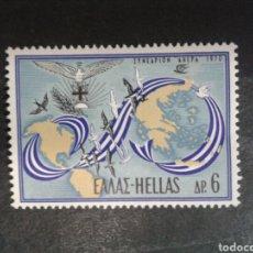 Sellos: GRECIA. YVERT 1031. SERIE COMPLETA NUEVA SIN CHARNELA. EDUCACIÓN. MAPAS. Lote 100559144