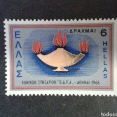 Sellos: GRECIA. YVERT 964. SERIE COMPLETA NUEVA SIN CHARNELA.. Lote 100661748