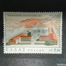 Sellos: GRECIA. YVERT 1107. SERIE COMPLETA NUEVA SIN CHARNELA.. Lote 100664916