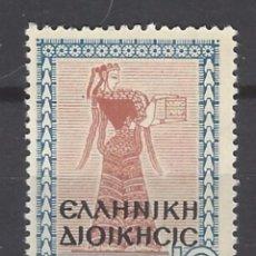 Sellos: GRECIA - SELLO NUEVO SOBREIMPRESO. Lote 105465215