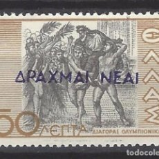 Sellos: GRECIA - SELLO NUEVO SOBREIMPRESO. Lote 105465351