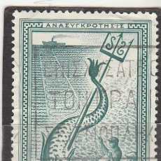 Sellos: GRECIA 1951 - MICHEL NRO. 576 - USADO - DOBLEZ. Lote 105539751