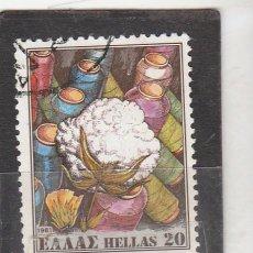 Sellos: GRECIA 1981 - MICHEL NRO. 1421- USADO . Lote 105542187