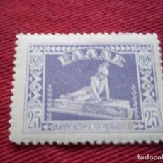 Sellos: SELLOS ANTIGUO GRECIA 1926. Lote 107594075