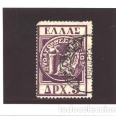 Sellos: GRECIA 1955 - YVERT NRO. 620 - USADO - ROMO. Lote 109374183
