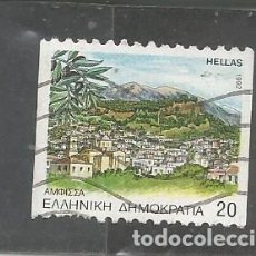 Sellos: GRECIA 1992 - MICHEL NRO. 1813C - USADO. Lote 109393939