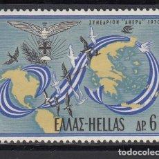 Sellos: GRECIA , YVERT Nº 1031 / ** / , . Lote 111515335
