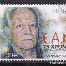 Sellos: GRECIA 2016 - SELLO MATASELLADO. Lote 118387023