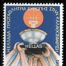 Sellos: GRECIA 1987. VICTORIA DE GRECIA EUROPEO DE BALONCESTO. DEPORTE. YT 1649 NUEVO (MNH). Lote 132933142