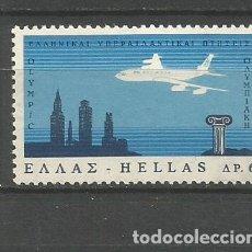 Sellos: GRECIA YVERT NUM. 894 ** SERIE COMPLETA SIN FIJASELLOS. Lote 142988482