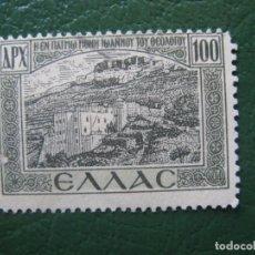 Sellos: GRECIA, 1947 PATMOS, YVERT 556. Lote 151974042