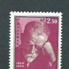 Sellos: GRECIA - CORREO 1960 YVERT 702 ** MNH COSTIS PALAMAS. Lote 155043064