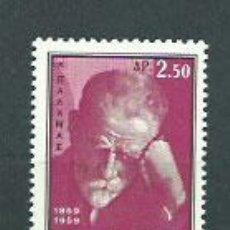 Sellos: GRECIA - CORREO 1960 YVERT 702 * MH COSTIS PALAMOS. Lote 155043068