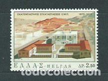 GRECIA - CORREO 1973 YVERT 1107 ** MNH (Sellos - Extranjero - Europa - Grecia)