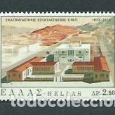 Stamps - Grecia - Correo 1973 Yvert 1107 ** Mnh - 155043750