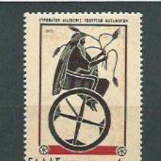 Sellos - Grecia - Correo 1973 Yvert 1135 ** Mnh - 155043849