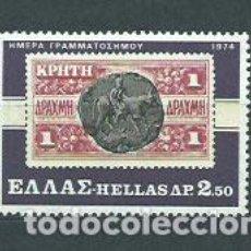 Sellos: GRECIA - CORREO 1974 YVERT 1154 ** MNH DÍA DEL SELLO. Lote 155043865