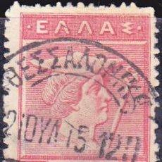 Sellos: 1912 - GRECIA - MITOLOGIA - MERCURIO - YVERT 197. Lote 162130902