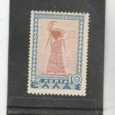 Sellos: GRECIA 1937 - YVERT NRO. 423 - CHARNELA. Lote 165935710