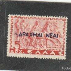 Sellos: GRECIA 1945 - YVERT NRO. 506 - CHARNELA -. Lote 165966810