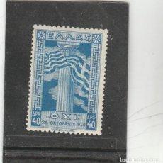 Sellos: GRECIA 1945 - YVERT NRO. 517 - CHARNELA -. Lote 165967454