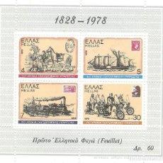 Sellos: GRECIA HOJITA 4 VALORES,1978, YT VALORES 1288/91,NUEVA,SIN FIJASELLOS,G.ORIGINAL.. Lote 166565914
