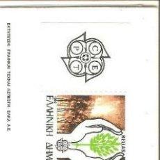 Sellos: CARNE GRECIA,1986,CAT MI 5,NUEVO.. Lote 166566278