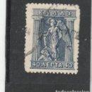 Sellos: GRECIA 1912 - YVERT NRO. 198B - USADO . Lote 168514364
