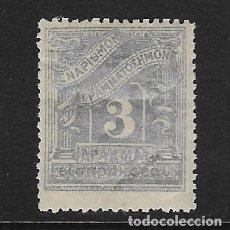 Sellos: GRECIA - TASA CLÁSICO. YVERT Nº 37 NUEVO Y MUY DEFECTUOSO. Lote 169767904
