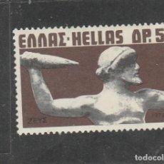 Sellos: GRECIA 1972 - YVERT NRO. 1091 - NUEVO - . Lote 171364875