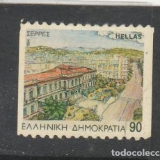 Sellos: GRECIA 1994 - YVERT NRO. 1853B - USADO - . Lote 171370813