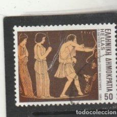 Sellos: GRECIA 1983 - YVERT NRO. 1521 - USADO - DOBLEZ. Lote 175945297