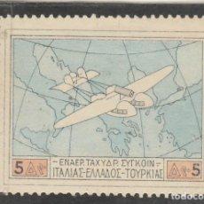 Sellos: GRECIA - AEREO - CHARNELA. Lote 179103800