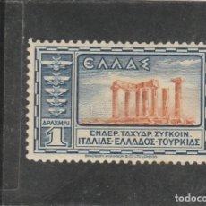 Sellos: GRECIA 1933 - YVERT NRO. PA9 - CHARNELA - . Lote 179104645
