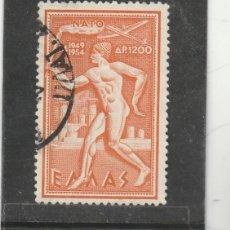 Sellos: GRECIA 1954 - YVERT NRO. PA66 - USADO - . Lote 179113258