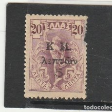 Sellos: GRECIA 1917 - YVERT NRO. PS4 - CHARNELA - DEFECTO. Lote 179113621