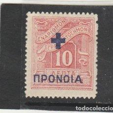 Sellos: GRECIA 1937 - YVERT NRO. 20 - PREVISION SOCIAL - CHARNELA - . Lote 179113858