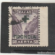 Sellos: GRECIA 1937 - YVERT NRO. 23B - PREVISION SOCIAL - USADO- . Lote 179113936