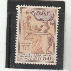 Sellos: GRECIA 1935 - YVERT NRO.7 - BENEFICENCIA - CHARNELA - . Lote 179114396