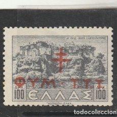 Sellos: GRECIA 1944 - YVERT NRO.13 - BENEFICENCIA - SIN GOMA - . Lote 179114475