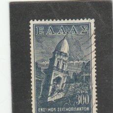Sellos: GRECIA 1953 - YVERT NRO.20 - BENEFICENCIA - USADO - . Lote 179114600