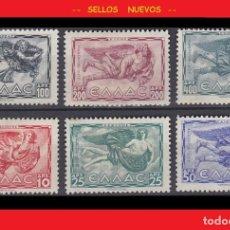 Sellos: LOTE SELLOS NUEVOS - GRECIA - MITOLOGIA - AHORRA GASTOS COMPRA MAS SELLOS. Lote 191653736